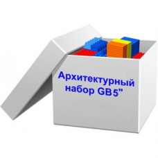 "Архитектурный набор GB5"""