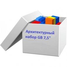 "Архитектурный набор GB7,5"""