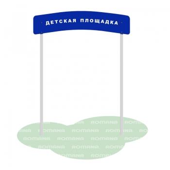 Входная арка «Детская площадка»